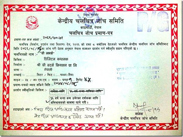 3-lovers-pg-certificate