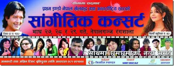 first indo nepal musical concert