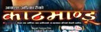 kathmandu nepali movie