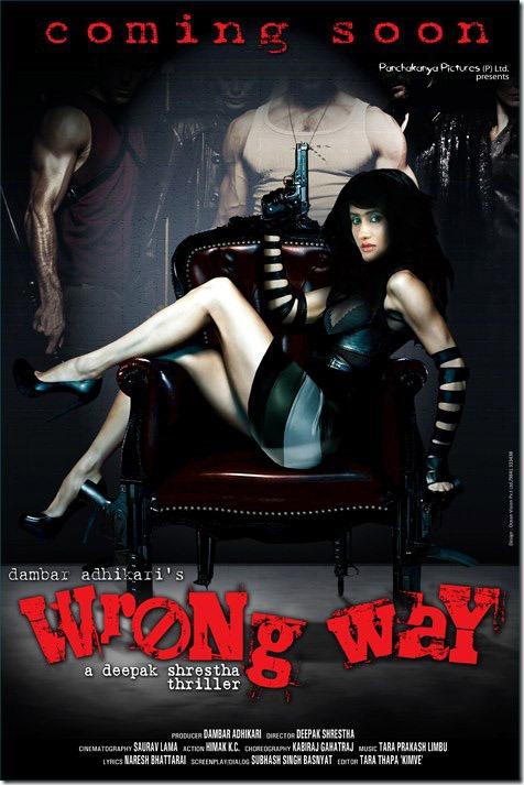 wrong way poster 1
