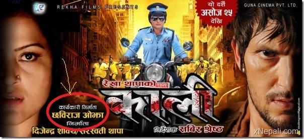 kali poster and chhabi