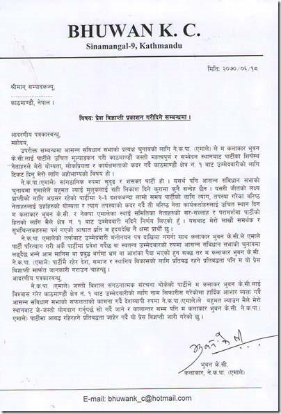 bhuwan-kc_press release