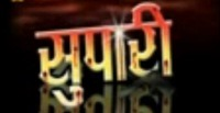 Nepali Movie Supari