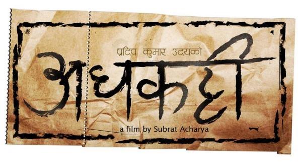 adhakatti name