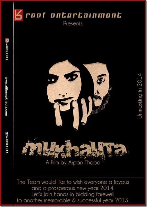 Mukhauta - first look poster
