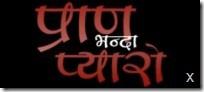 Pran Bhanda Pyaro