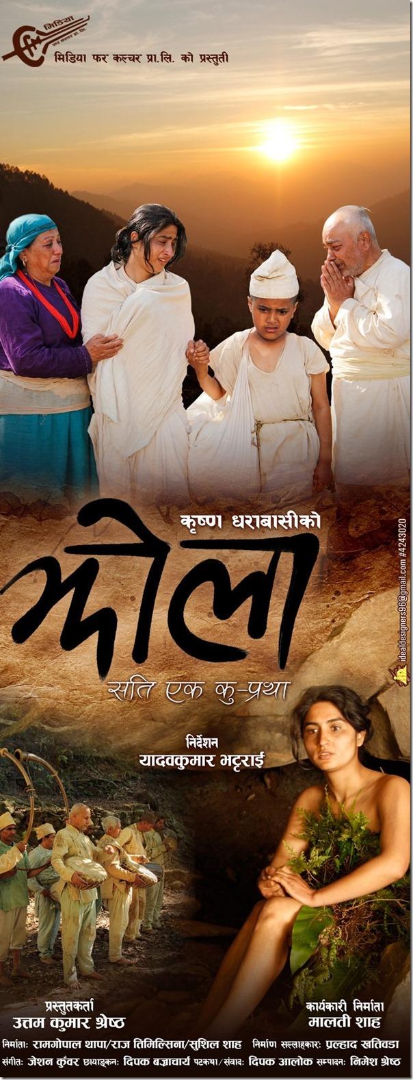 Jhola poster 2