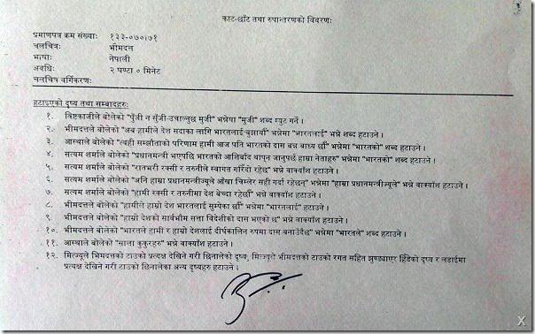 bhimdutta - censor - requirement