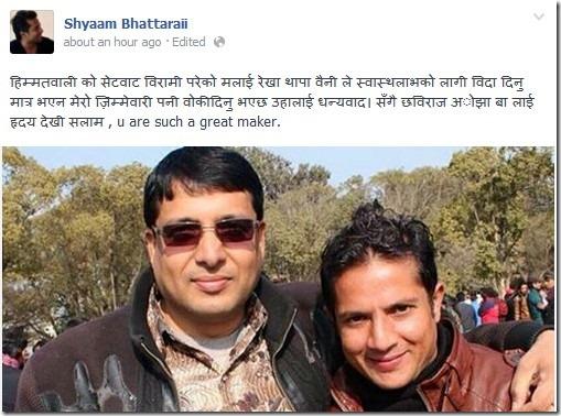 shyam bhattarai - rekha thapa