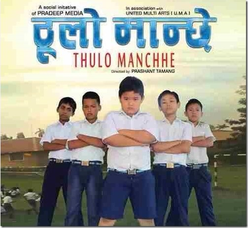 thulo manche poster