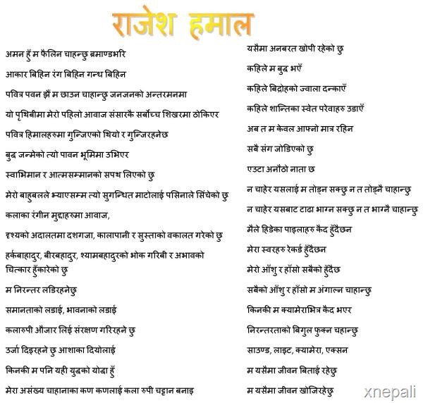 Rajesh Hamal - poem