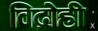 bidhrohi