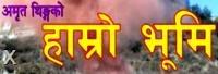 hamro bhumi