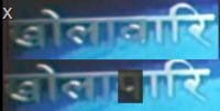 Khola wari Khola Pari nepali movie