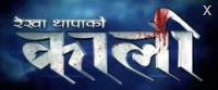 Nepali Movie Kali of Rekha Thapa