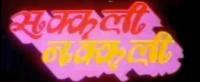Sakkali Nakkali Nepali Movie