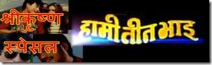 hami teen bhai shree krishna special