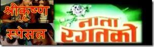 nata ragatko - shree krishna shrestha special