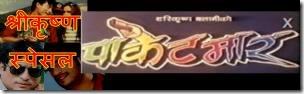 pocketmar shree krishna shrestha tribute