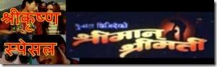 shree man shreemati shree krishna special