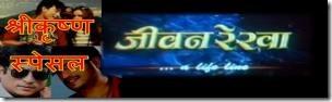 srhee krishna Shrestha special Jeewan Rekha
