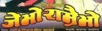 Jebhoramraibho