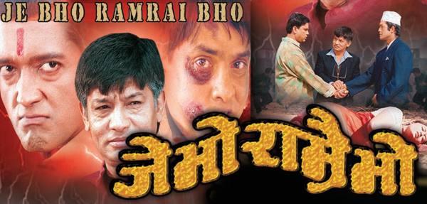 je bho ramrai bho  poster - 600
