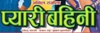 pyari bahini