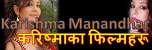 films of karishma