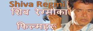 films of shiva regmi