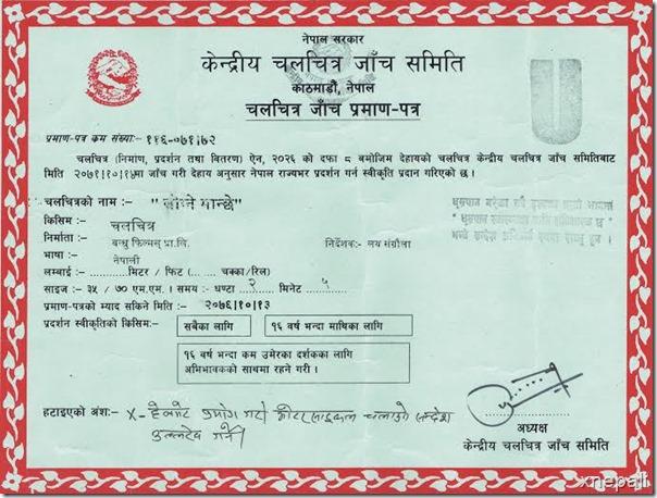 logne manche - censor certificate