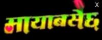 maya basechha name