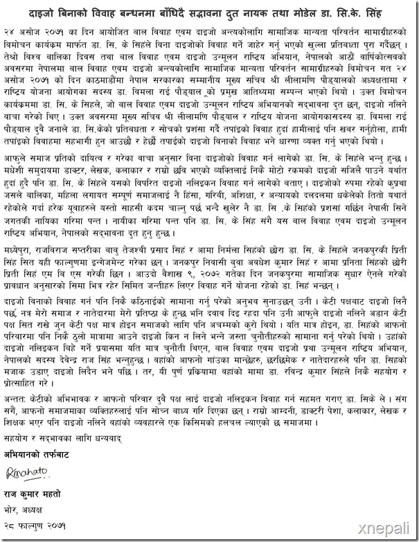 Press-Release_Marrying-without-Dowry_Dr.-CK-Singh
