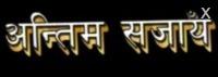 Antim Sajaya nepali moive