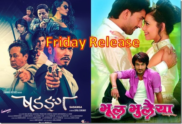 friday release bhool bhulaiyaa and sadanga