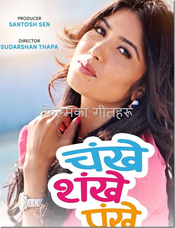 chankhe Pankhe sankhe poster pooja sharma