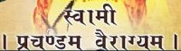 swami prachanda bairagyam