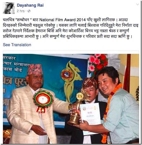 dayahang rai national award