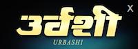 urbashi