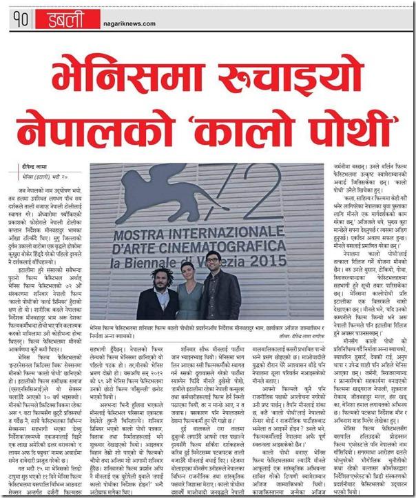 kalo pothi news