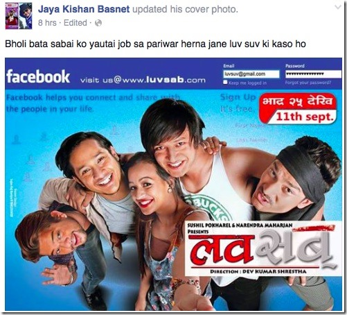 luv sab promotion by jaya kishan basnet