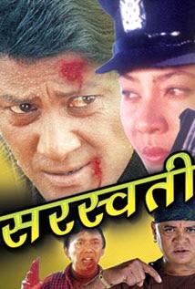 sarsawati poster