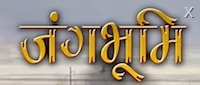 jungbhumi nepali movie