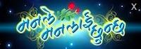 mannle mannlai chhunchha nepali movie