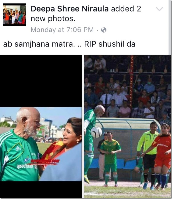 deepa shree remembers sushil koirala