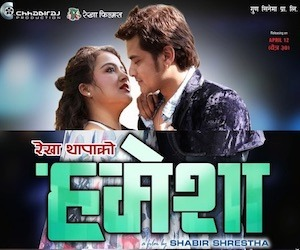 hamesha nepali movie
