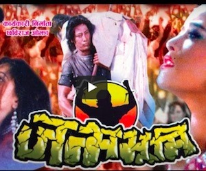 janmabhumi nepali movie