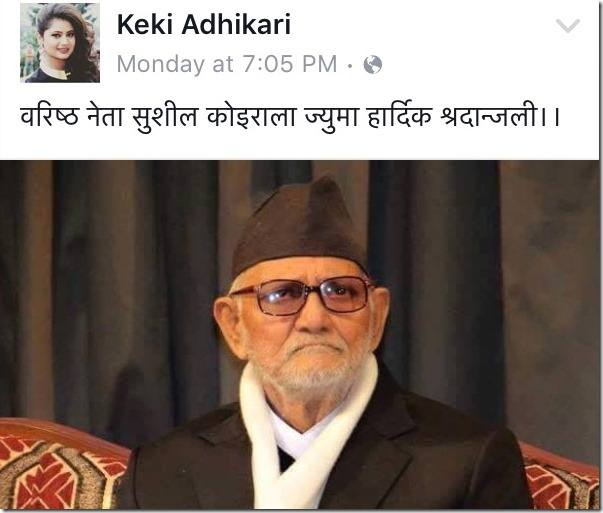 keki adhikari remembers sushil koirala