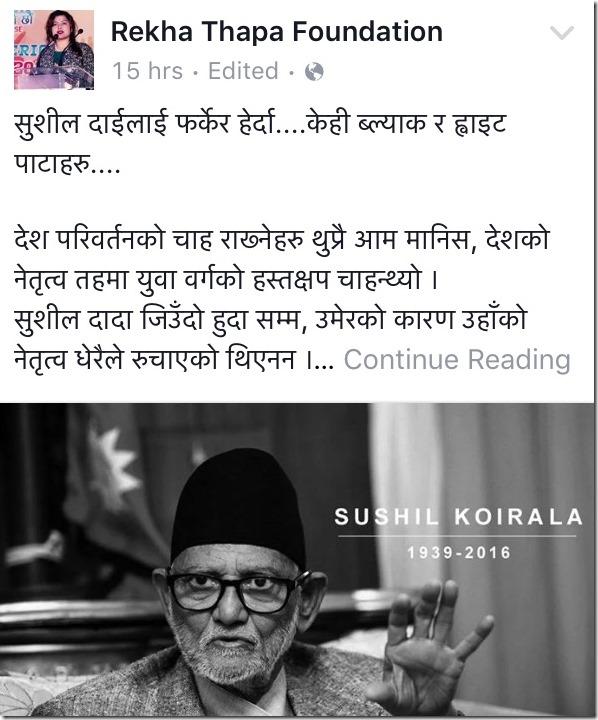 rekha thapa remembers sushil koirala