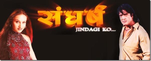 sangharsha jindagiko poster